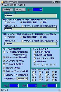 JpegCleaner.jpg
