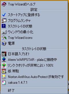 TrayWizard.jpg
