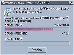 WinUpdate6.jpg