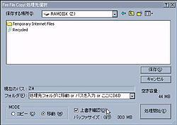 filefirecopy.jpg