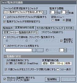 folderwatch2.jpg