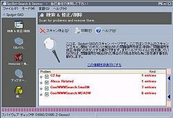 spybot.jpg