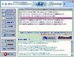 win_accelerator2.jpg