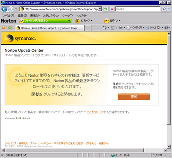 norton%20updatecenter.png